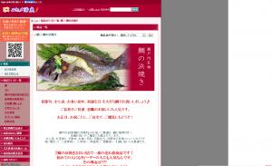 エヒメ活魚|鯛の浜焼き