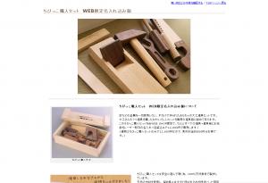 ササキ工芸|ちびっこ職人セット
