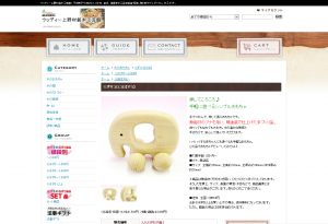 ウッディー上野村銘木工芸館|にぎりコロコロ