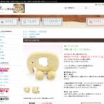 ゾウのおもちゃ