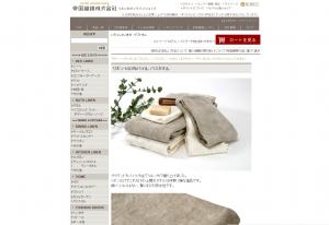 帝国繊維株式会社|リネン100%パイル バスタオル