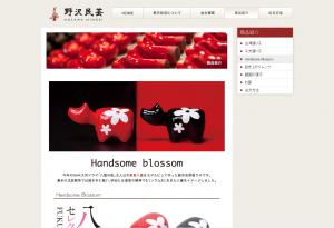 野沢民芸|Handsome blossom