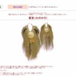 蓑笠(みのかさ)