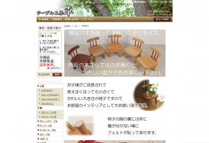 テーブル工房 卓|子供椅子