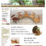 手作り子供椅子