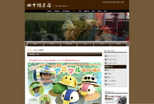 田中帽子店 |子供用帽子