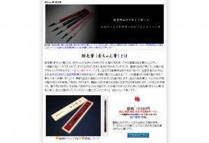 創業明治四十年 文宏堂|赤ちゃん筆