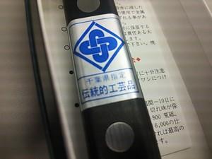 千葉県指定伝統的工芸品