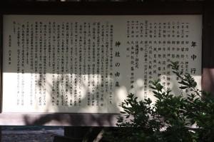 香取神社の由来