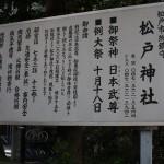 松戸神社(千葉県松戸市)