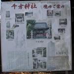 千方神社(埼玉県加須市)