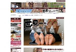 虎斑竹専門店 竹虎|皮健康草履(ぞうり)子供用