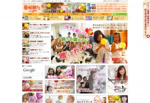 風船飾ろう.com